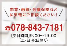 開業・融資・労働保険など お気軽にご相談ください!079-843-7181